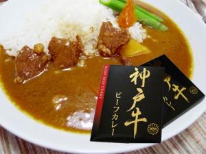 神戸牛ビーフカレー