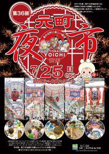 2017yoichi1